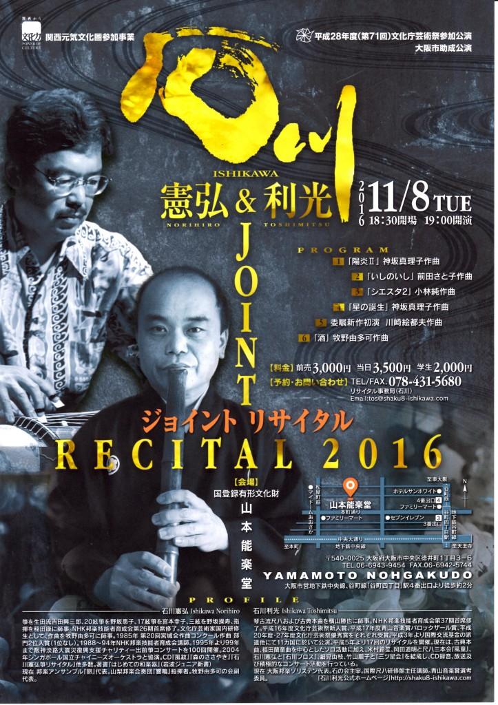 石川憲弘&利光ジョイントリサイタル2016