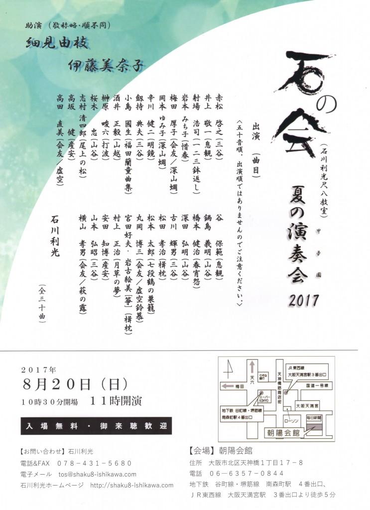 ishi2017_012