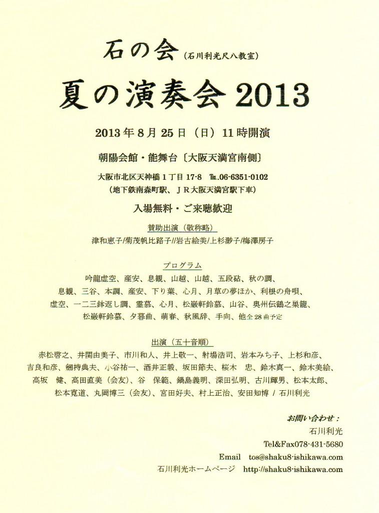 石の会 夏の演奏会2013