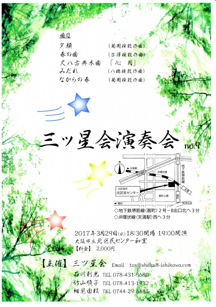 三ツ星会演奏会 no.9